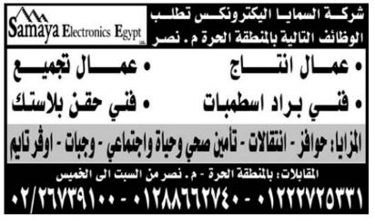 وظائف جريدة الوسيط اليوم الجمعة 26/2/2021