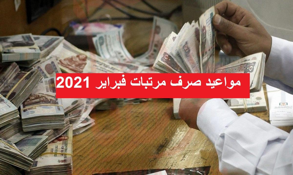 موعد صرف مرتبات فبراير 2021 والزيادات المقترحة في المرتبات يوليو القادم