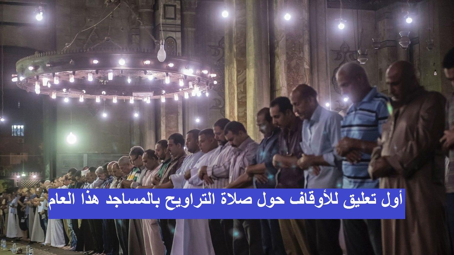 أول تصريحات للأوقاف حول صلاة التراويح بالمساجد في رمضان القادم 2021