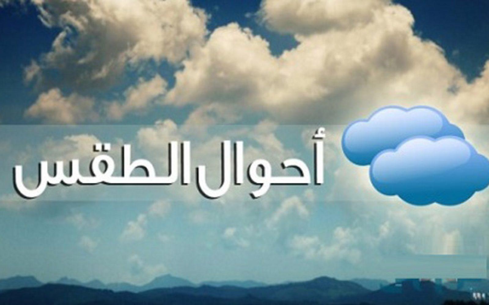 أمطار خفيفة ومتوسطة بالقاهرة والوجه البحري.. حالة الطقس اليوم الأربعاء 24 فبراير 2021 وأماكن تساقط الأمطار