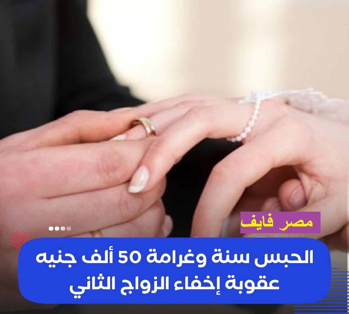 مشروع قانون الأحوال الشخصية الجديد 2021.. حبس الزوج سنة و50 ألف جنيه غرامة حال إخفاء الزوجة الثانية