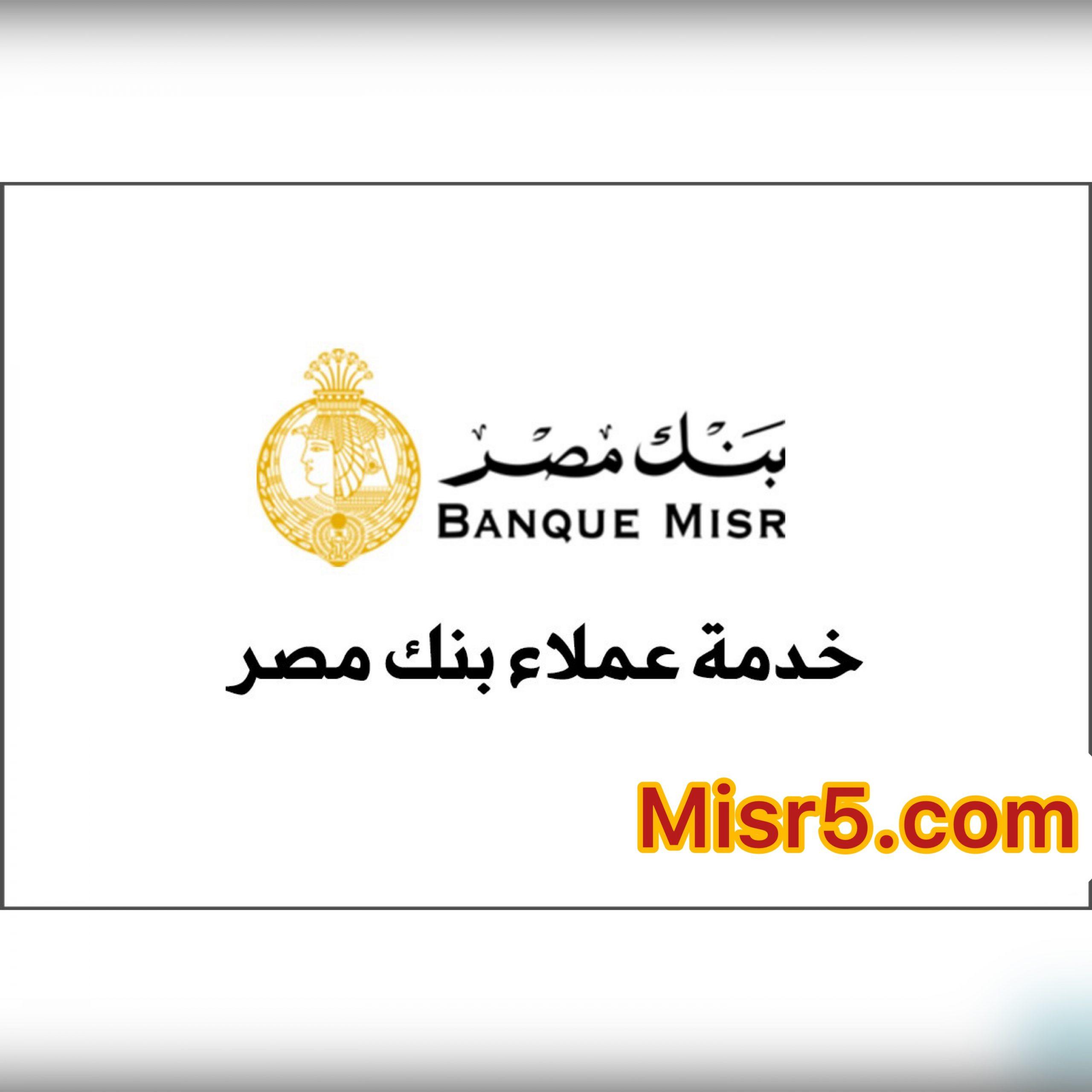 تعرف الآن على أرقام خدمة عملاء بنك مصر والخدمات التي تقدمها 2021