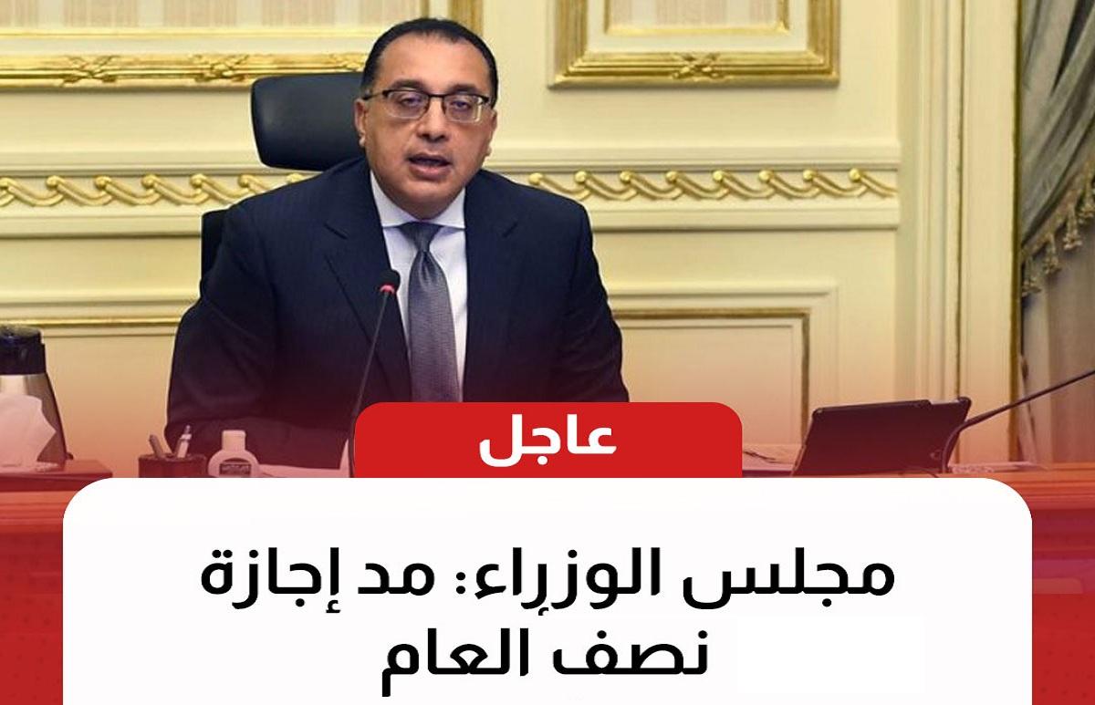 رسمياً.. مجلس الوزراء يعلن مد إجازة نصف العام 2021 ويعلن موعد استئناف الدراسة بالترم الثاني