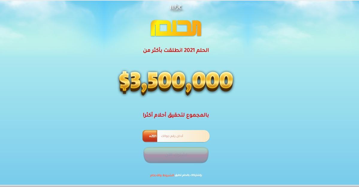 مسابقة الحلم 2021 تعلن رسمياً السحب الأول لهذا العام بـ125 ألف دولار برسالة SMS واحدة فقط 2