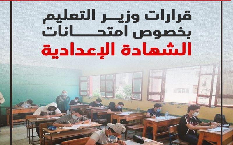 وزير التعليم يعلن رسمياً تفاصيل وموعد امتحانات الشهادة الإعدادية 2021 الترم الأول