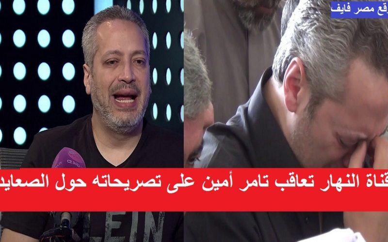 بيان وقرار جديد من قناة النهار بشأن تامر أمين عقب تصريحاته عن بنات الصعيد
