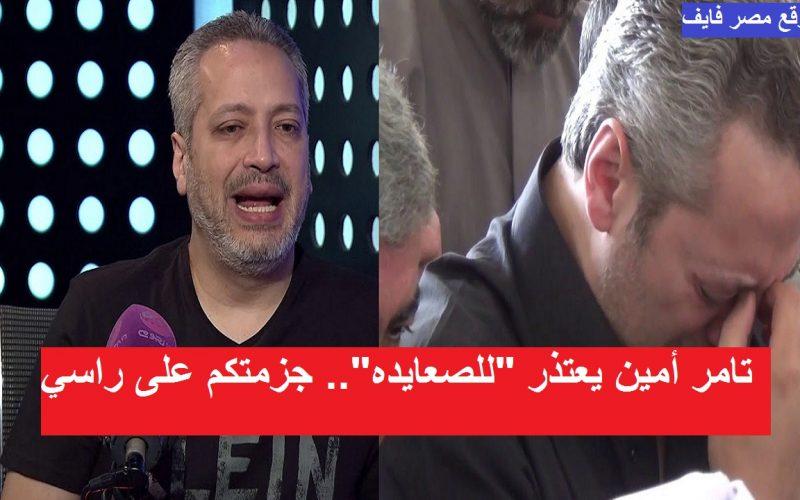 """بعد تصريحاته عن بنات الصعيد.. تامر أمين يعتذر للصعايده """"جزمتكم على راسي"""" ووقفه عن ممارسة العمل الإعلامي وإحالته للتحقيق"""