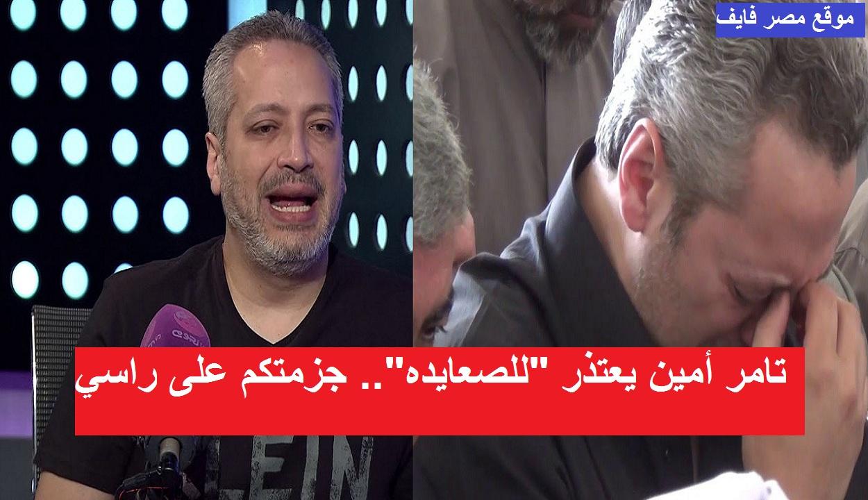 بيان وقرار جديد من قناة النهار بشأن تامر أمين عقب تصريحاته عن بنات الصعيد 4
