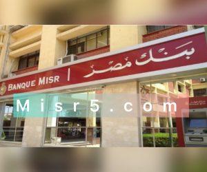 شهادة الادخار الثلاثية بنك مصر