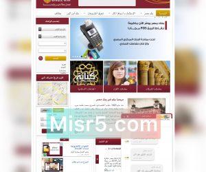 بنك مصر تابع مميزات واهم العروض الجديده 2021