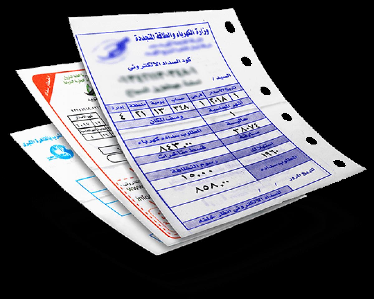 رسوم الإذاعة والتليفزيون الثابتة والمقررة على فاتورة الكهرباء شهرياً وقيمتها في كل محافظة 3