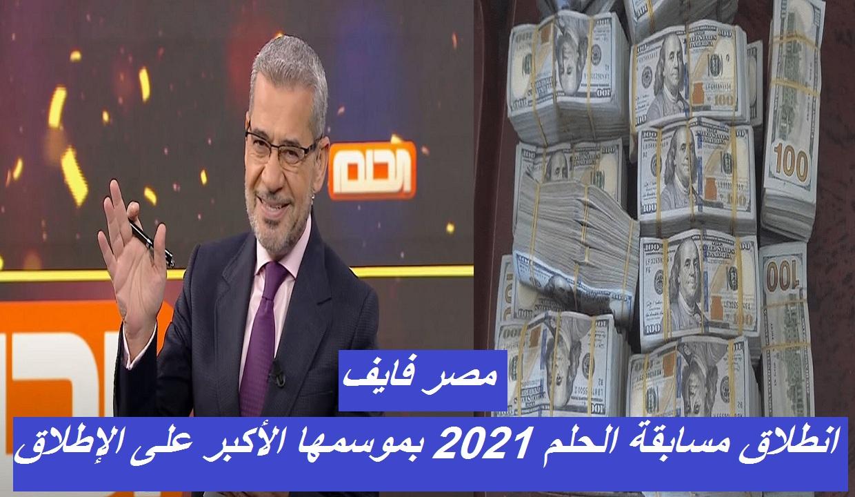 انطلاق مسابقة الحلم 2021 بموسمها الأكبر على الإطلاق وكيفية الإشتراك بجميع بلدان العالم