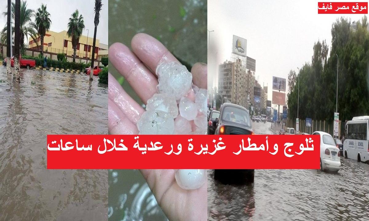 الحكومة ترفع درجة الاستعداد للحالة القصوى تحسبًا لموجة الأمطار التي تضرب البلاد