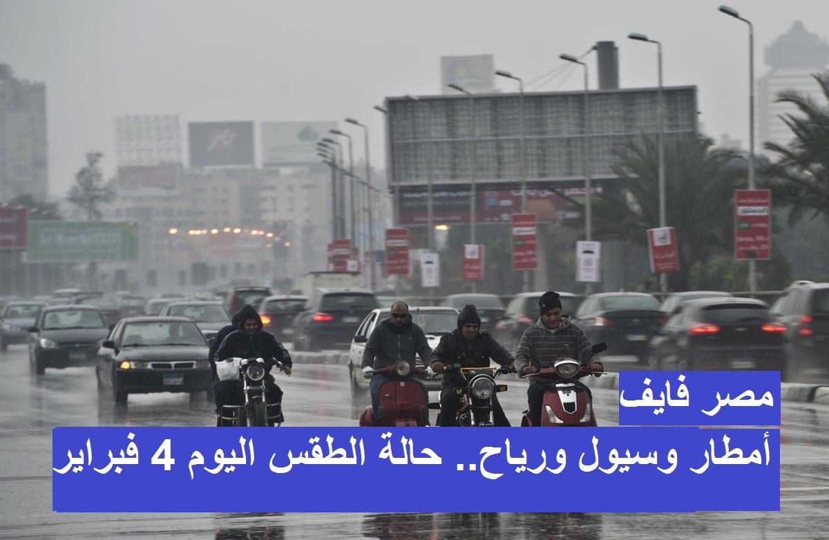 أمطار غزيرة وبرق ورعد ورياح.. حالة الطقس اليوم الخميس 4 فبراير 2021 ودرجات الحرارة المتوقعة