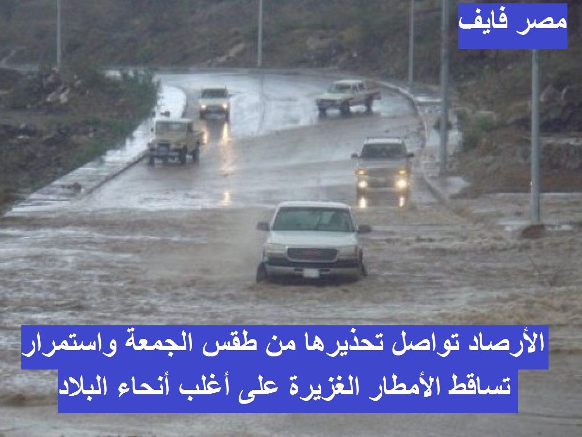 الأرصاد الجوية تواصل تحذيرها من طقس الجمعة 5 فبراير 2021 واستمرار الأمطار الغزيرة على أغلب أنحاء البلاد