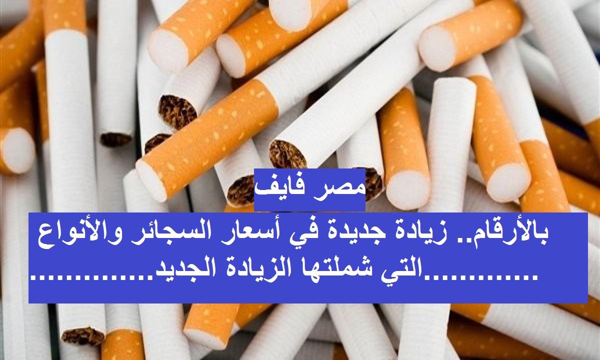 """بالأرقام.. زيادة جديدة بأسعار بعض أنواع السجائر اليوم وشعبة الأدخنة """"ملتزمون بالأسعار الجديدة"""""""