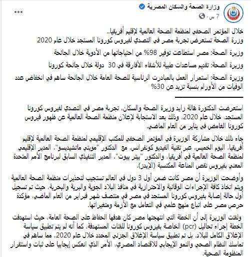 """الصحة تعلن موقفها من عودة الدراسة وتتوقع زيادة أعداد الإصابات في رمضان """"أبريل ومايو"""" 4"""