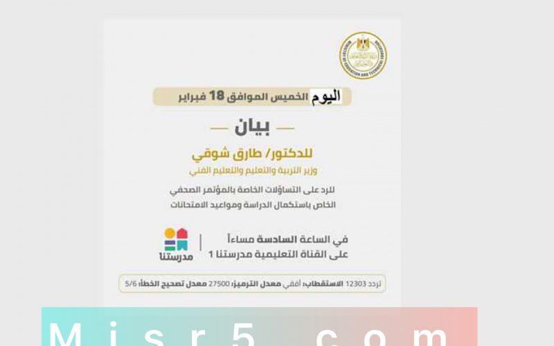 جديد التعليم| أهم قرارات وزير التربية والتعليم اليوم 18 فبراير
