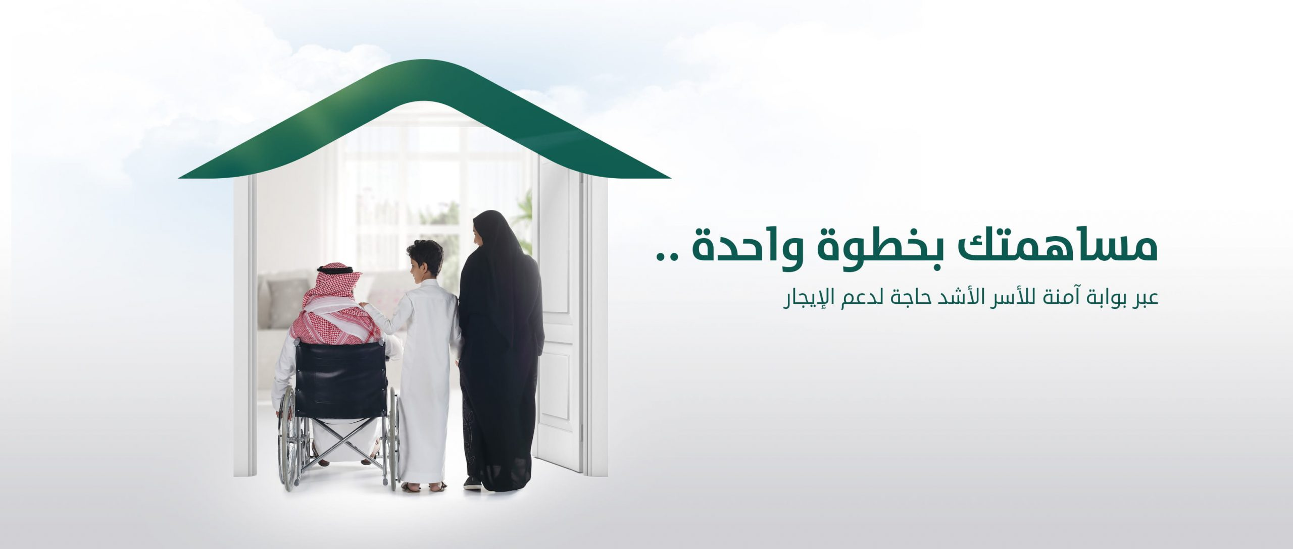 تعرف على الفئات المستحقة لخدمات الدعم من منصة جود للإسكان