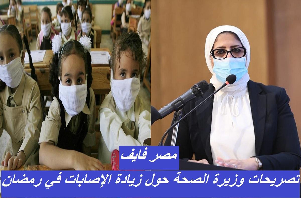"""الصحة تعلن موقفها من عودة الدراسة وتتوقع زيادة أعداد الإصابات في رمضان """"أبريل ومايو"""""""