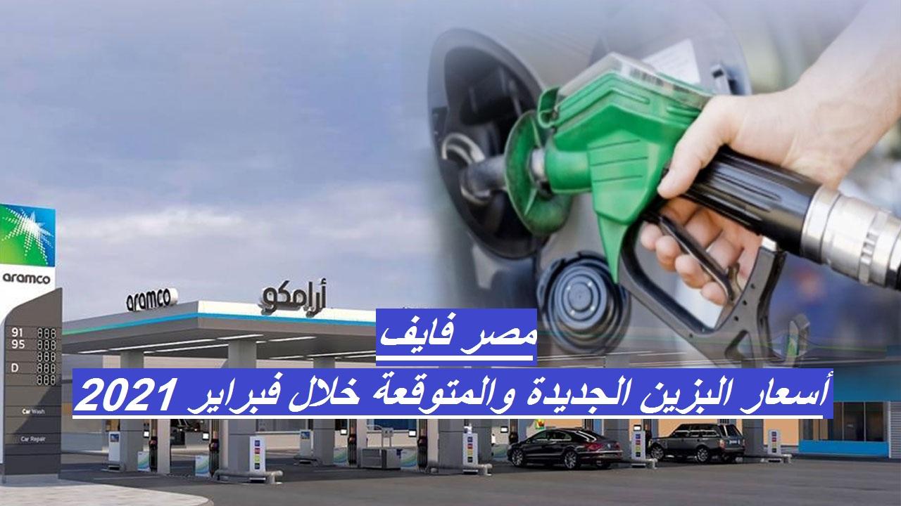 أسعار البنزين الجديدة في السعودية والمتوقعة خلال فبراير 2021 بعد ارتفاع أسعار النفط لأعلى مستوى لها منذ عام