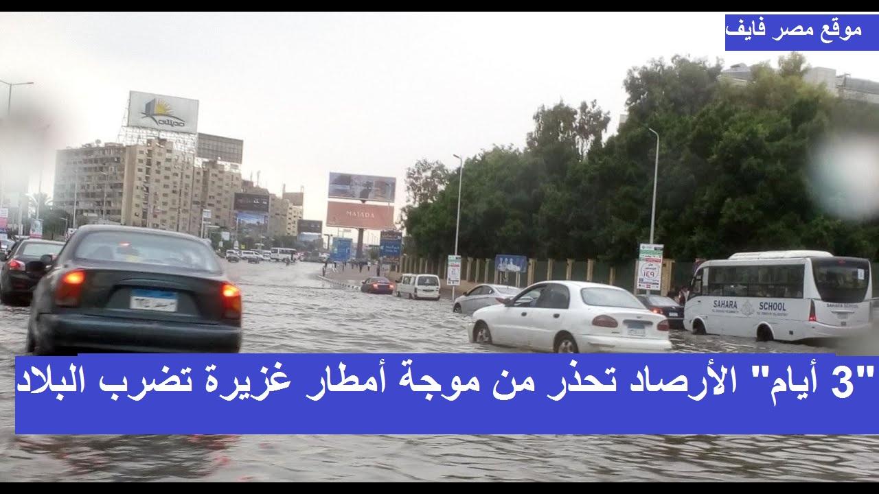 موجة أمطار غزيرة ورعدية تضرب البلاد.. الأرصاد الجوية تحذر من طقس الـ3 أيام القادمة