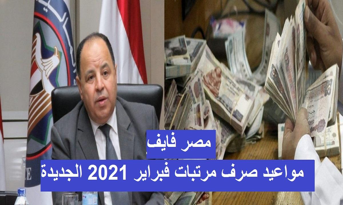 المالية تُعلن رسمياً مواعيد صرف مرتبات فبراير 2021 الجديدة