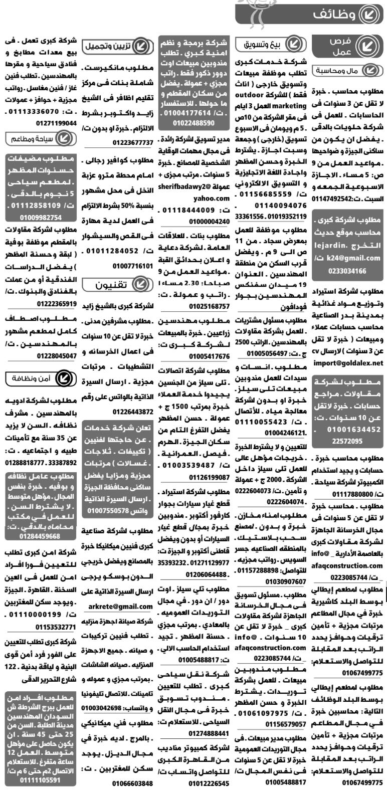 وظائف جريدة الوسيط اليوم الجمعة 12/2/2021