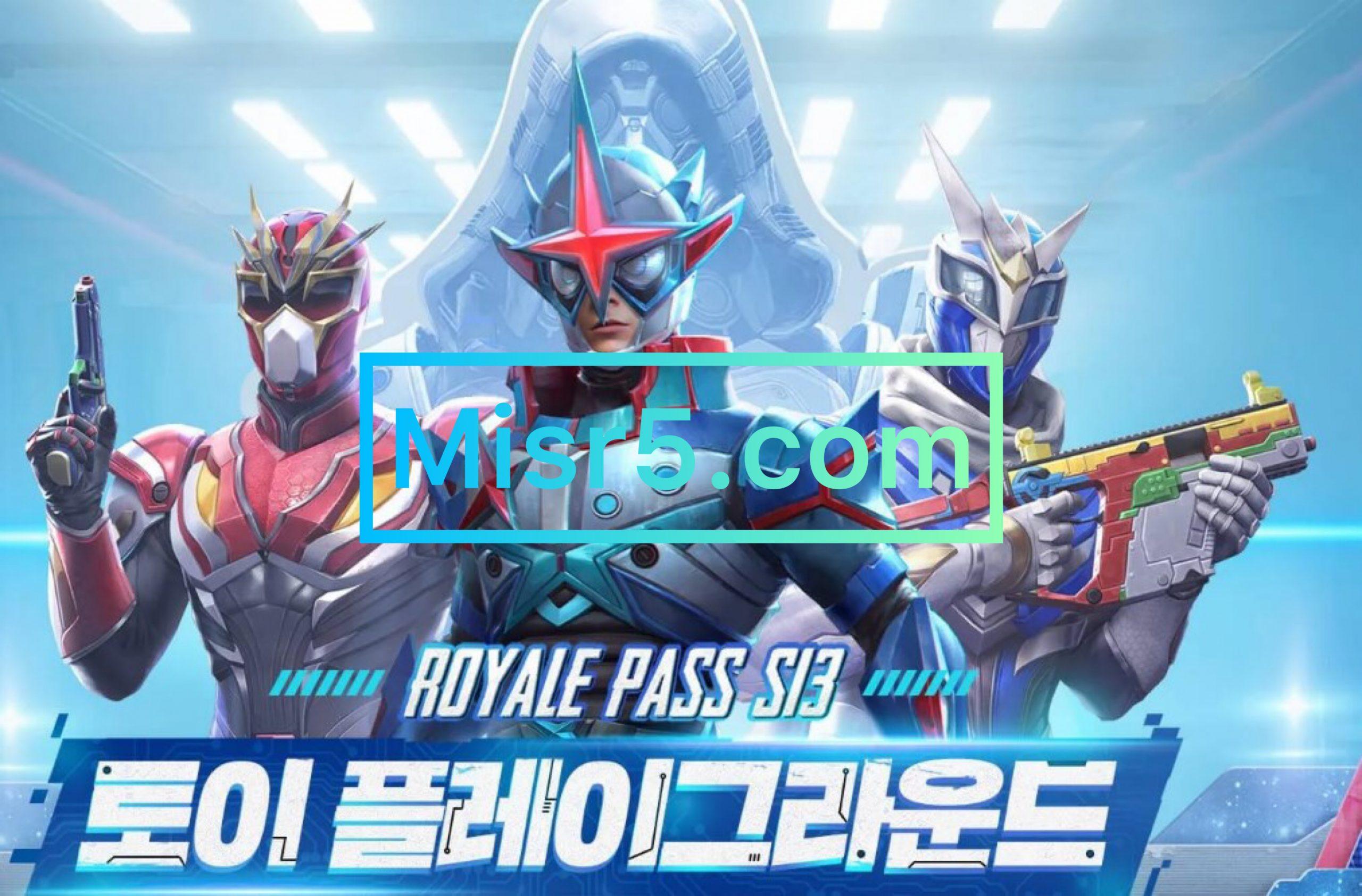 ببجي الكورية apk | خطوات التحميل ومزايا حديثه ومتنوعة 2021