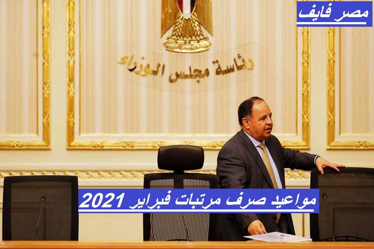 موعد صرف مرتبات فبراير 2021 والزيادات المقترحة في المرتبات يوليو القادم 6