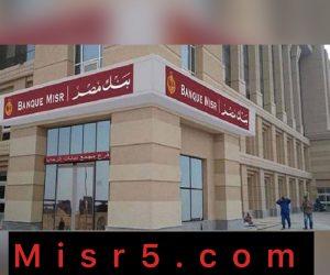 الإستعلام عن وصول الحواله لبنك مصر 2021