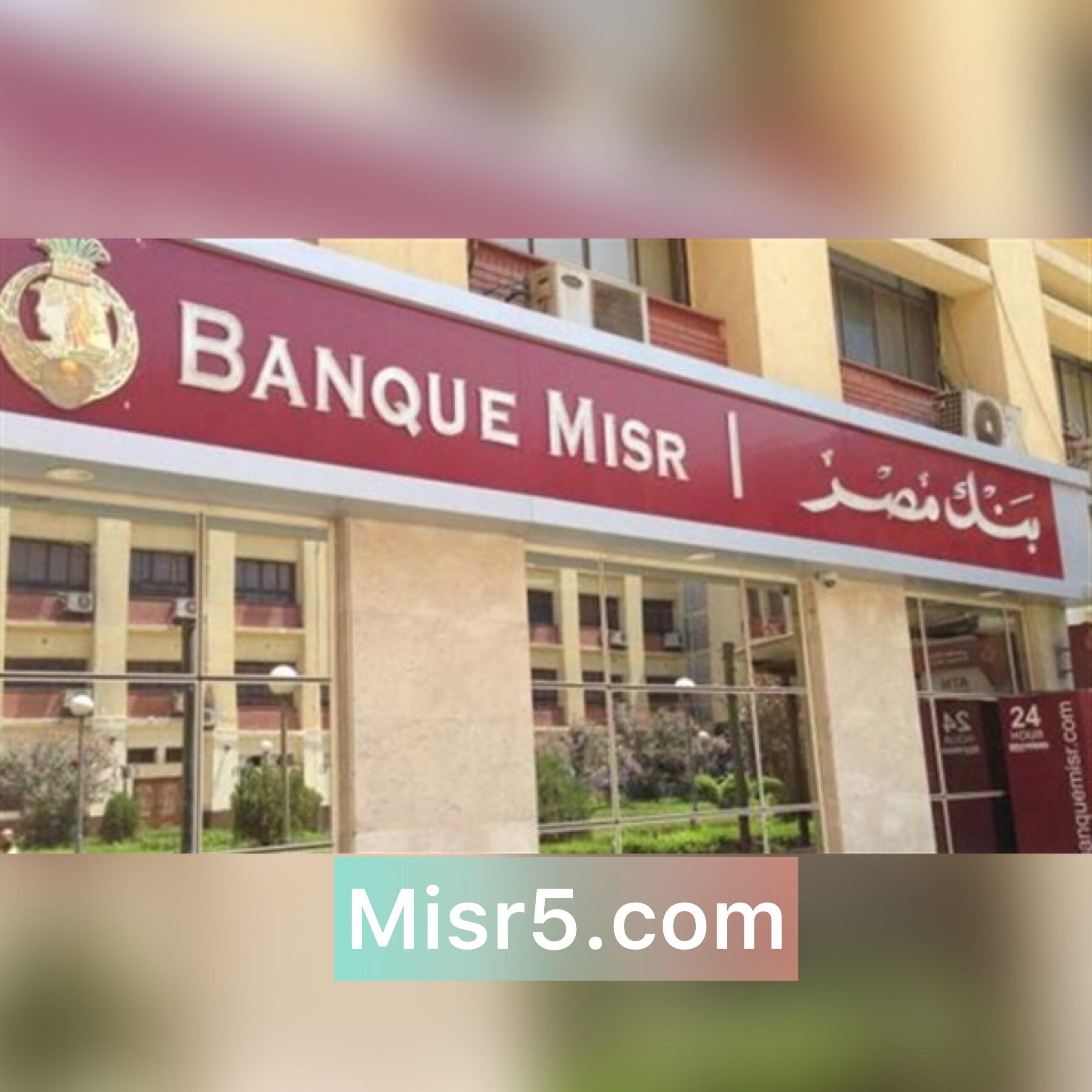 جديد الطرق الأمثل للاستعلام عن الحساب في بنك مصر 2021