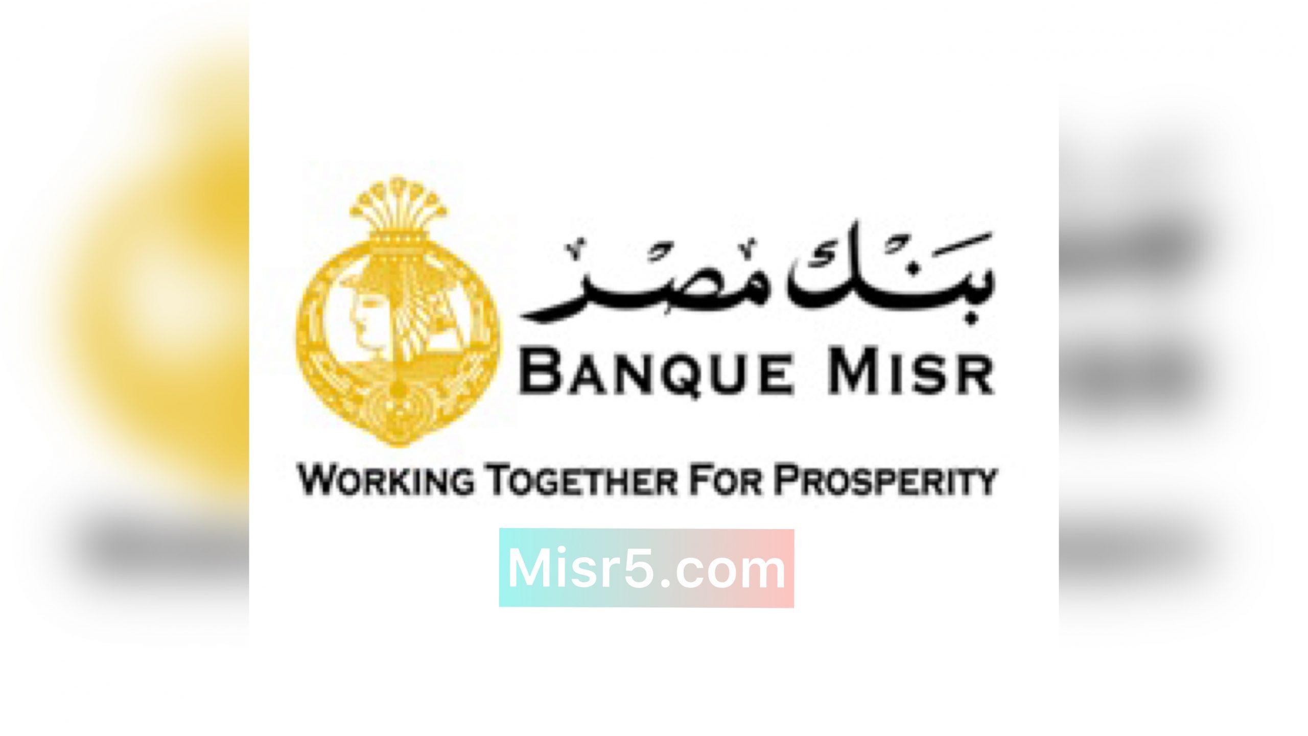 بنك مصر.. تابع مميزات وأنواع القروض الجديدة 2021