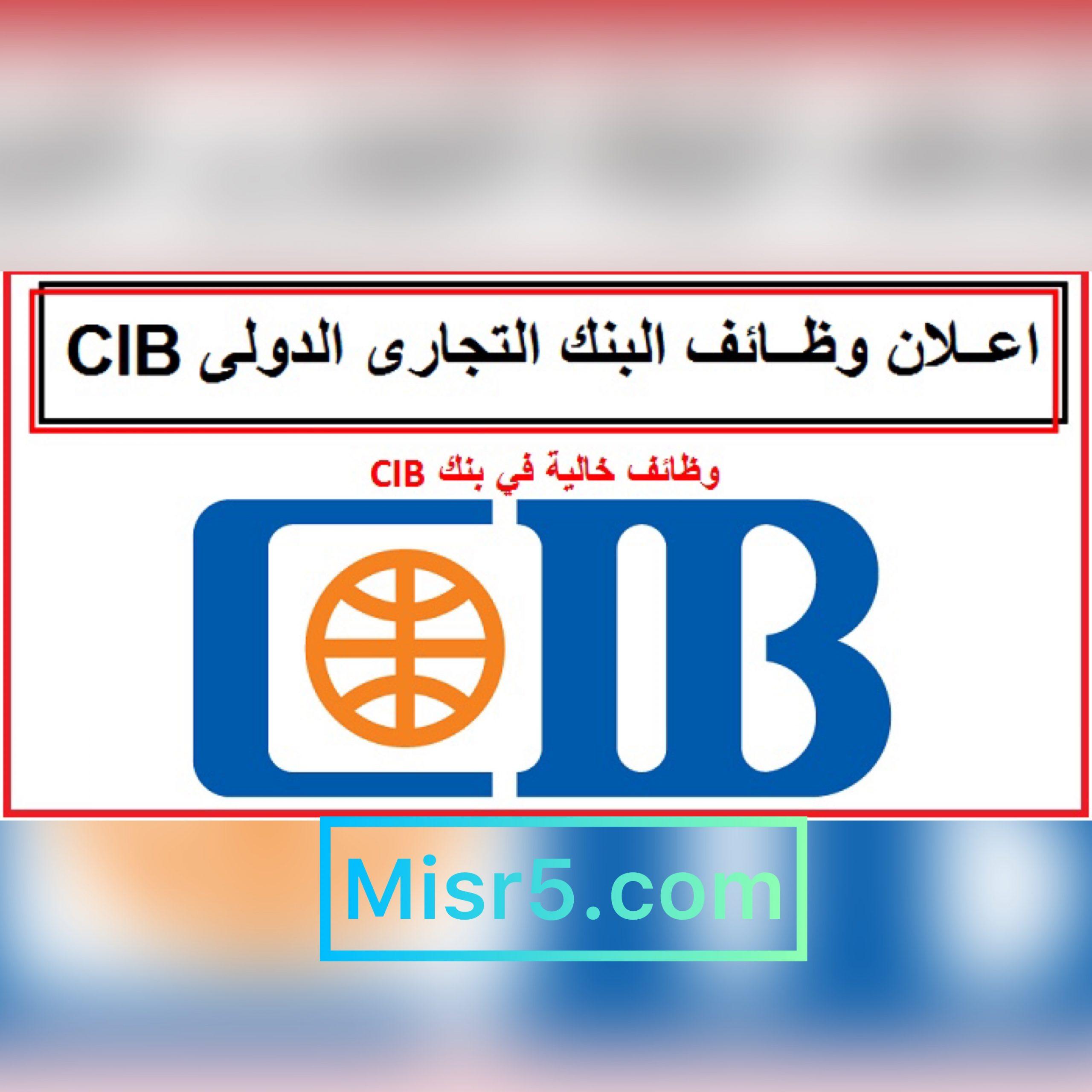 وظائف بنك cib لحديثي التخرج 2021- تابع الشروط والتخصصات ألمطلوبة