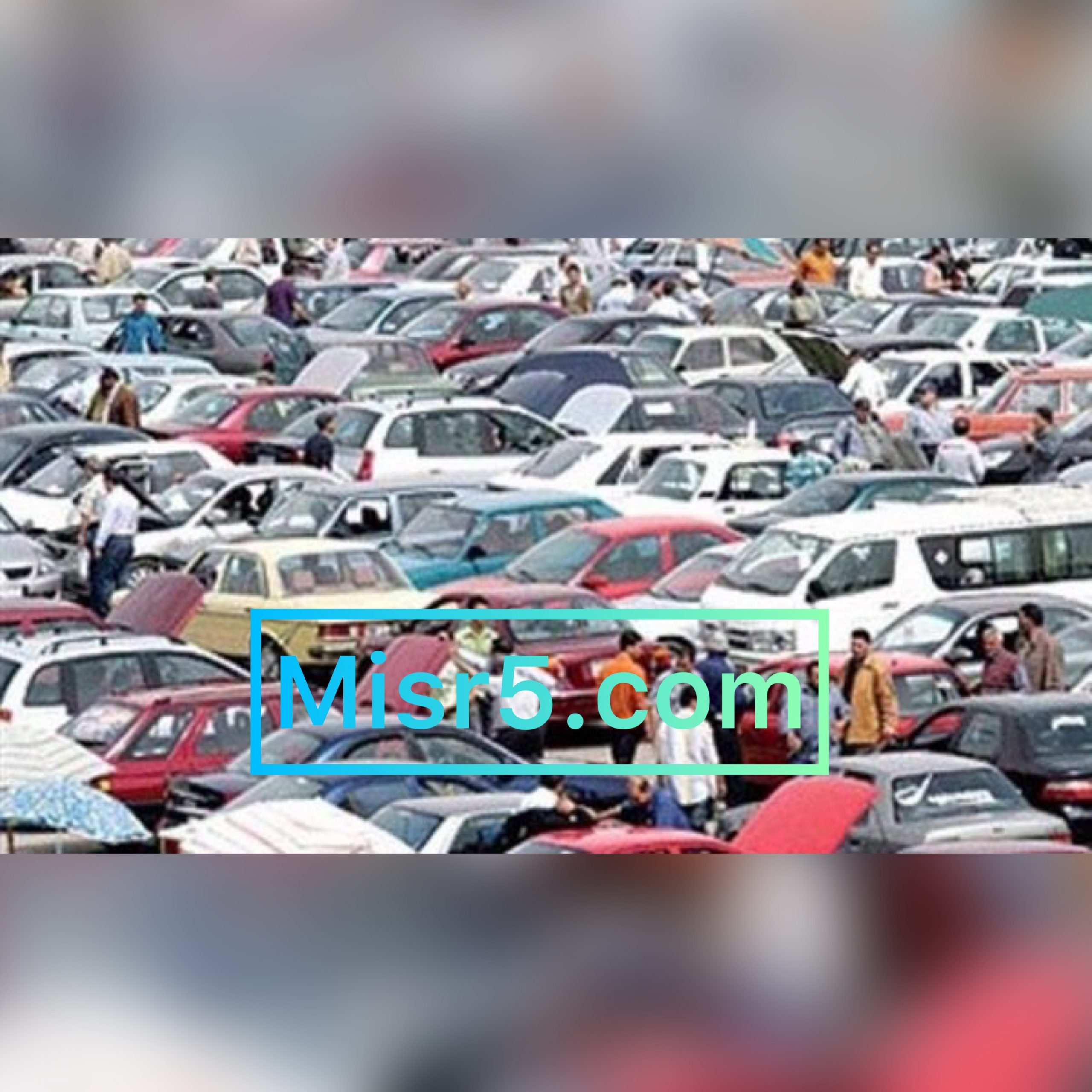 تعرف الآن على مواعيد وخطوات التسجيل في مبادرة إحلال السيارات الملاكي 2021