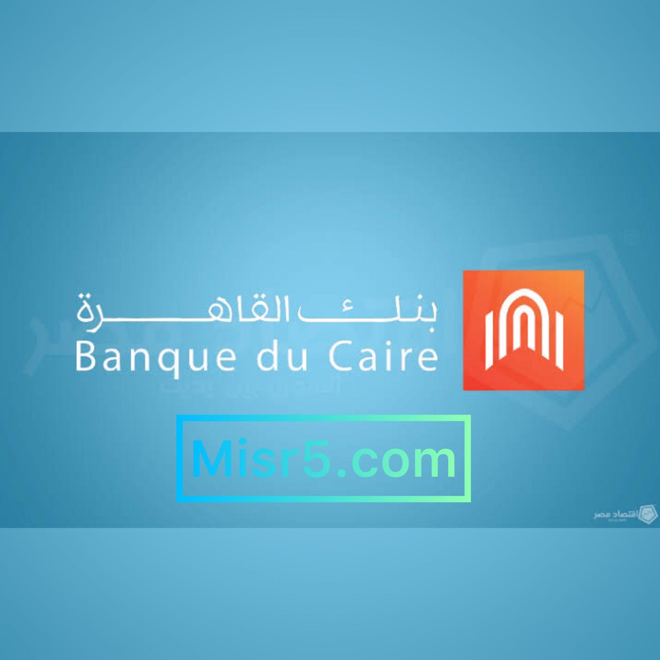 وظائف بنك القاهرة   إعلان فتح باب التعيين 2021- تعرف علي الشروط والأوراق المطلوبة