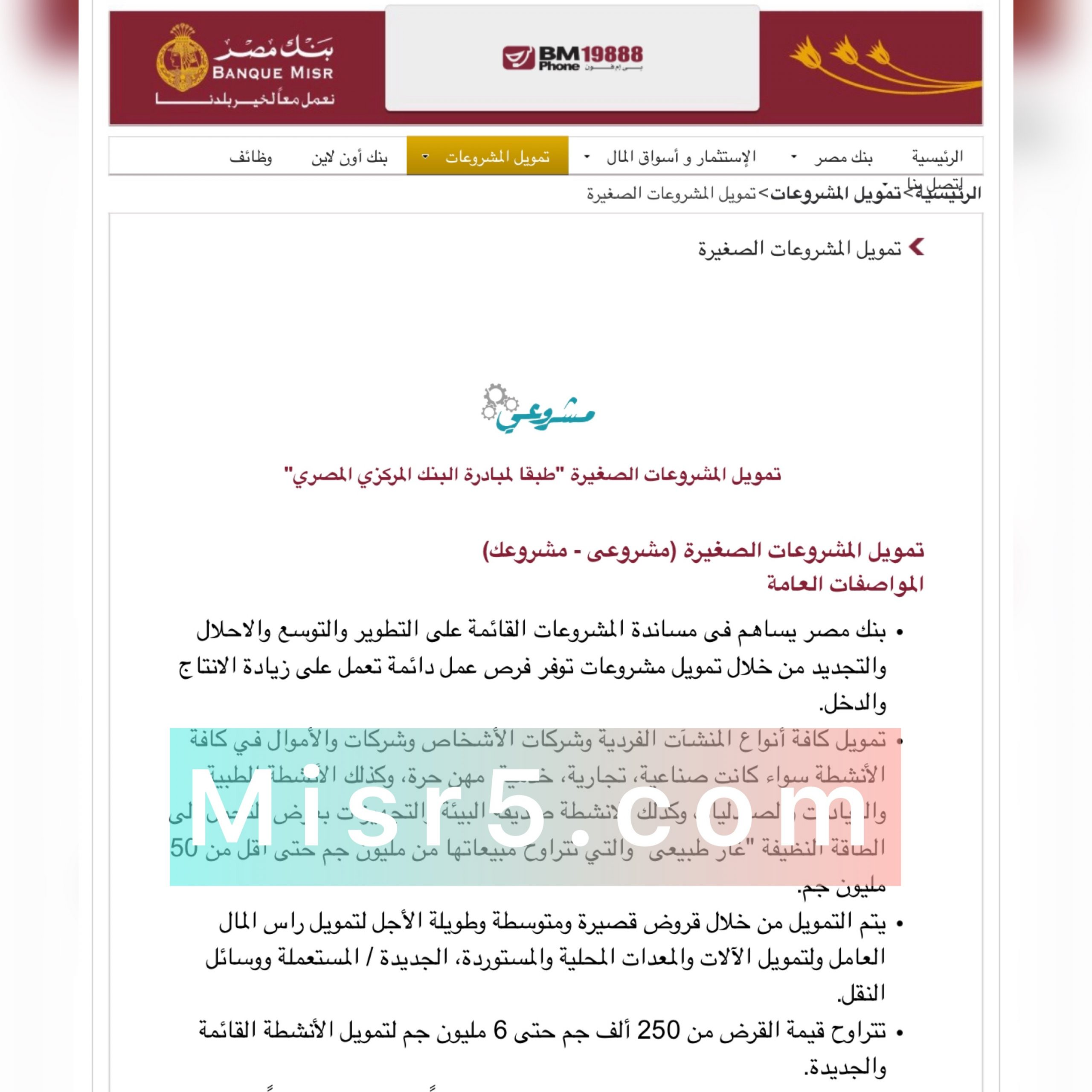 تعرف على قروض بنك مصر لتمويل المشروعات الصغيرة والمستندات المطلوبة 2021