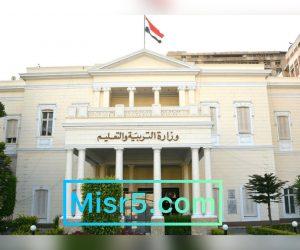 وزارة التربية والتعليم 2021