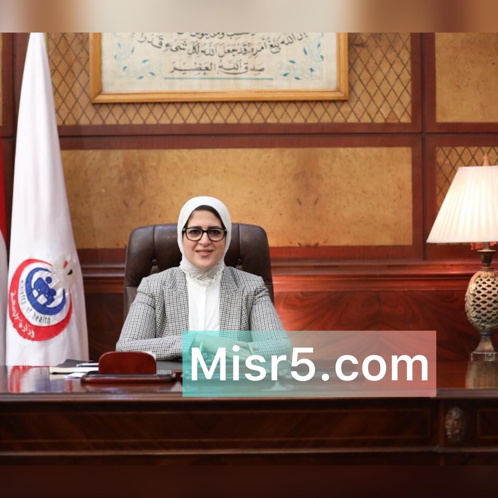 وزيرة الصحة والسكان تعلن عن قرارات وزارية جديدة