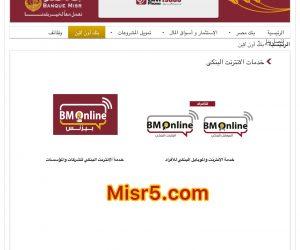 تعرف علي أرقام خدمه عملاء بنك مصر والخدمات المقدمه 2021