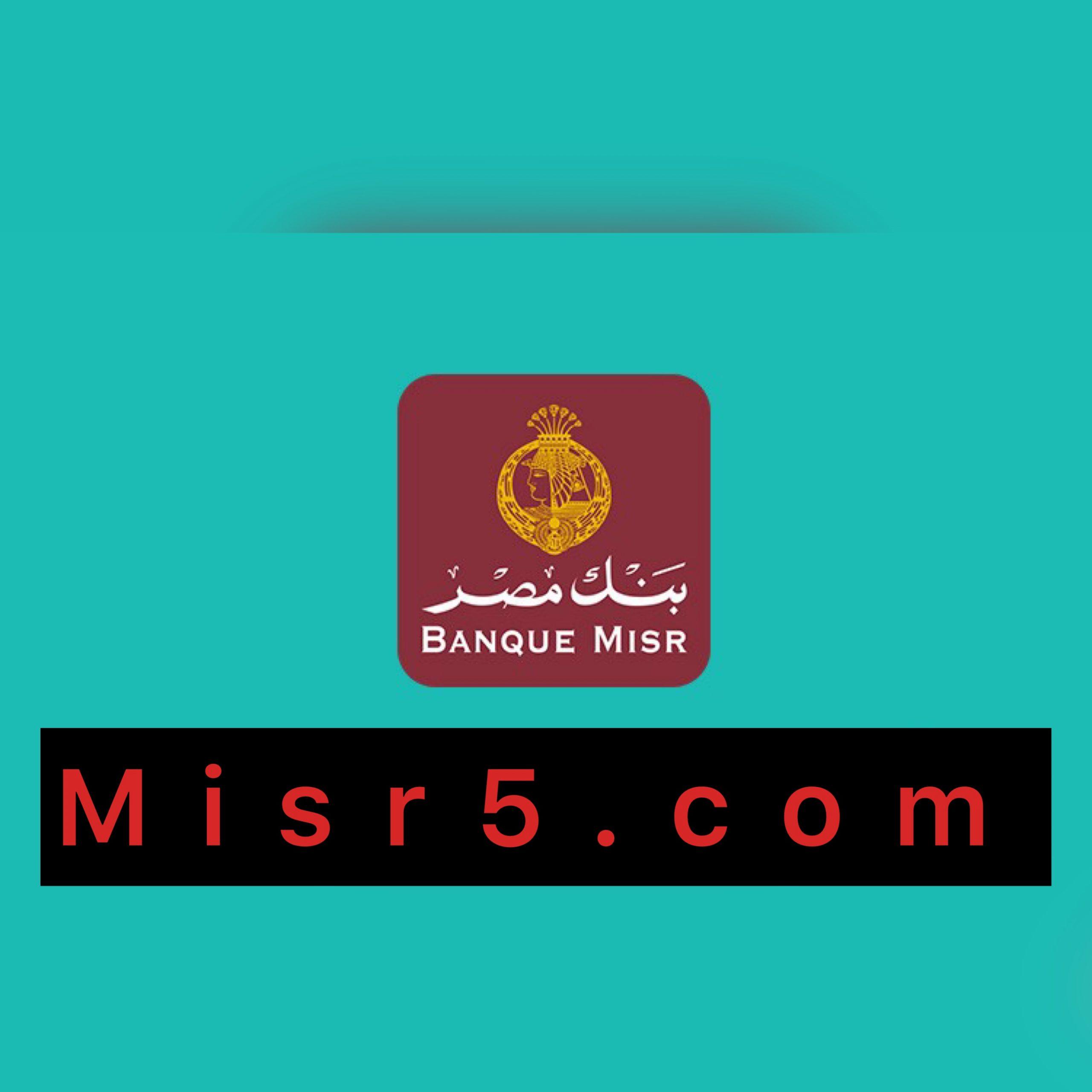 جديد بنك مصر.. مد فترة سداد أقساط العاملين بمجال السياحة 6 أشهر