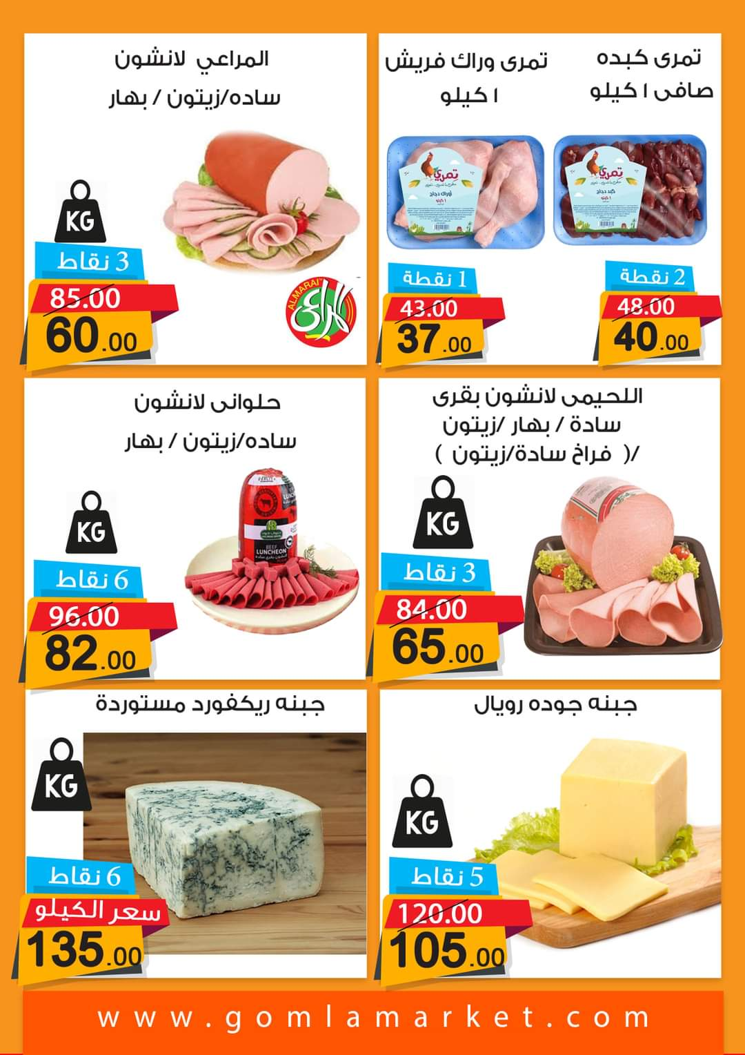 Wholesale Market offers and discounts