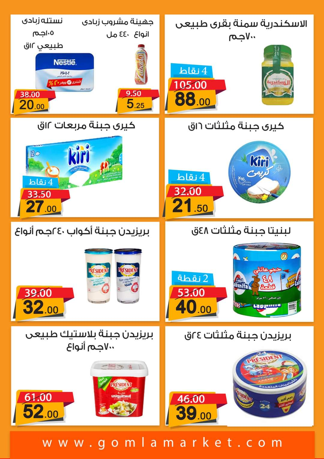 Various products