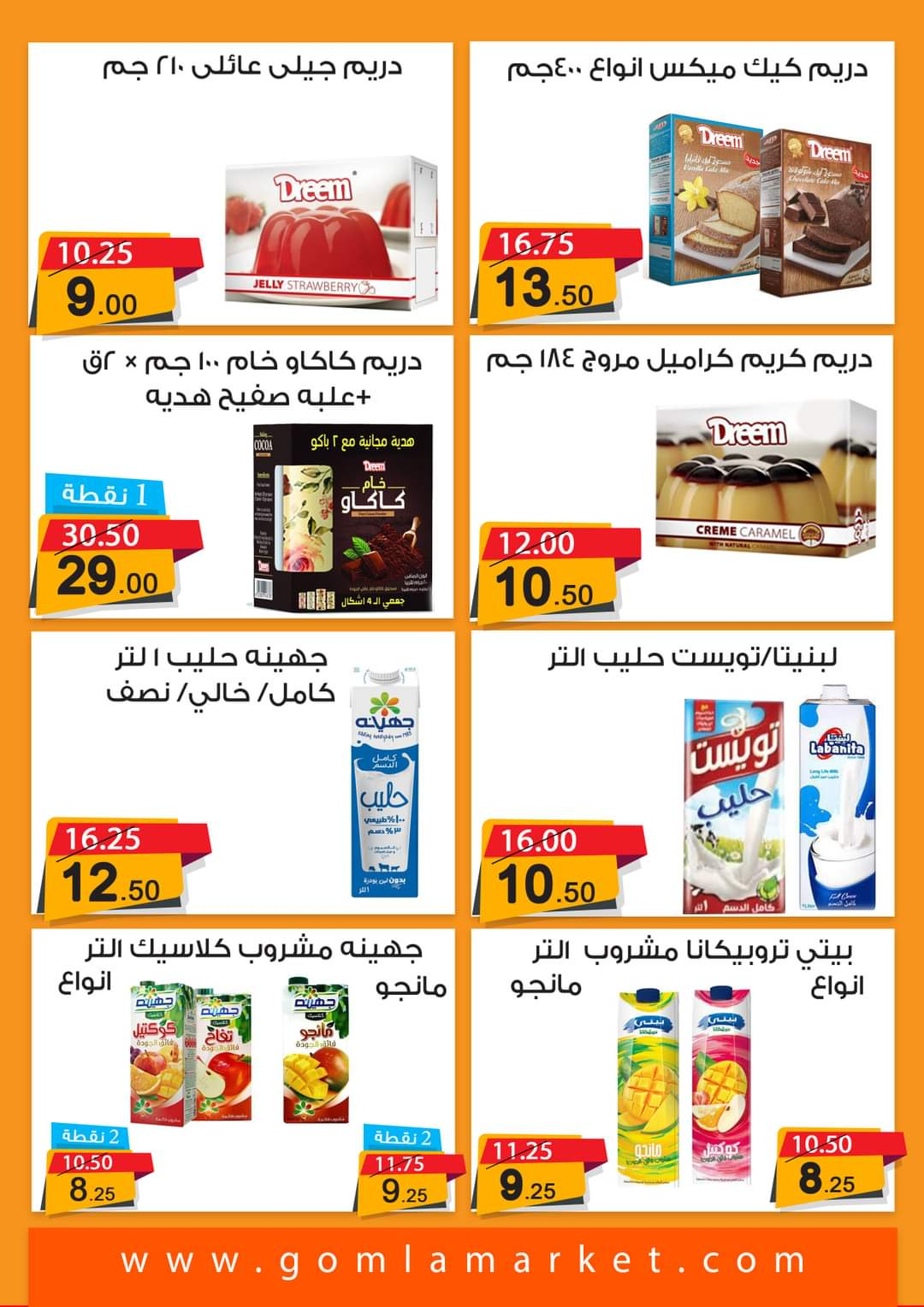 February offers and discounts