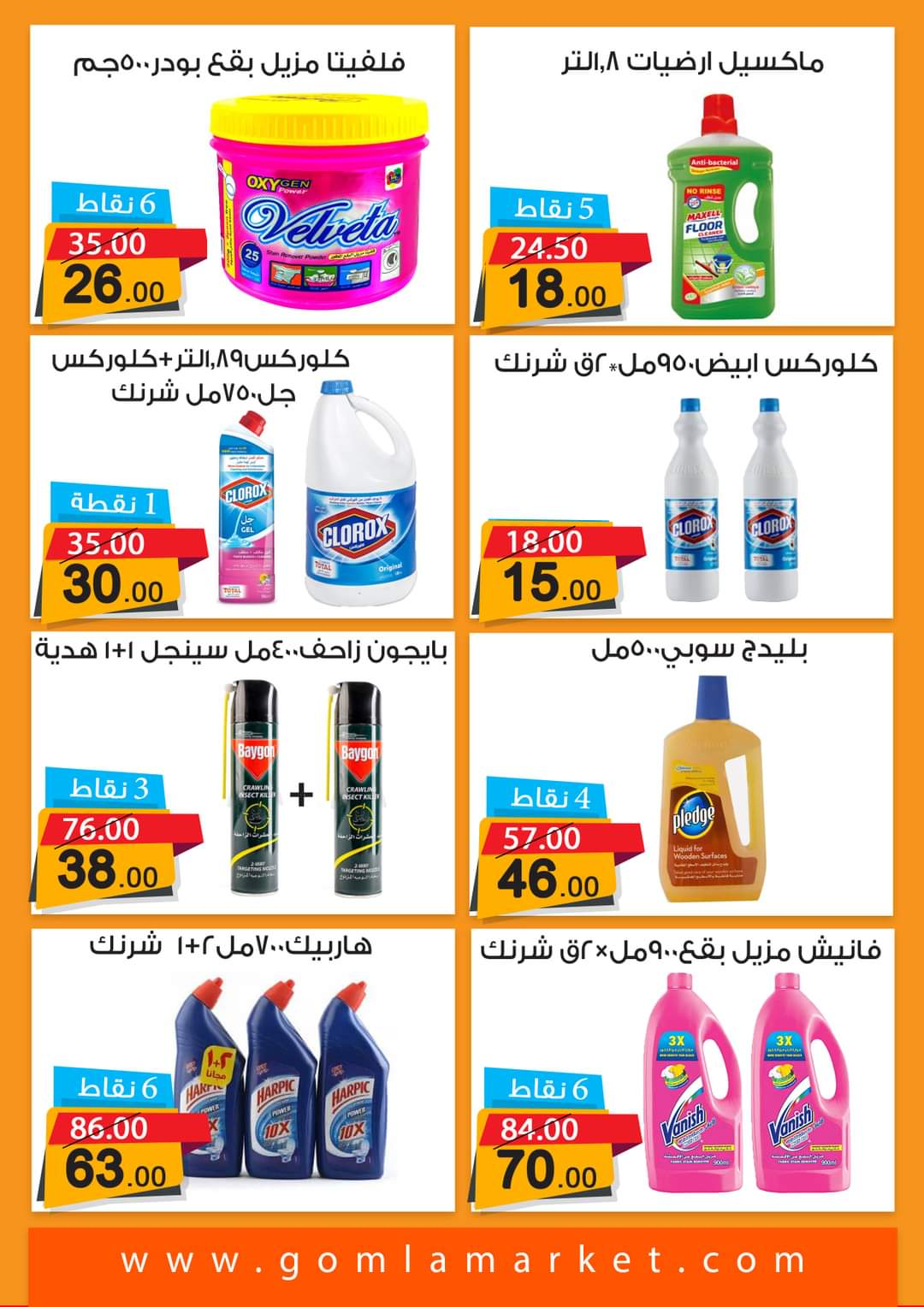 Wholesale Market discounts on the detergents section