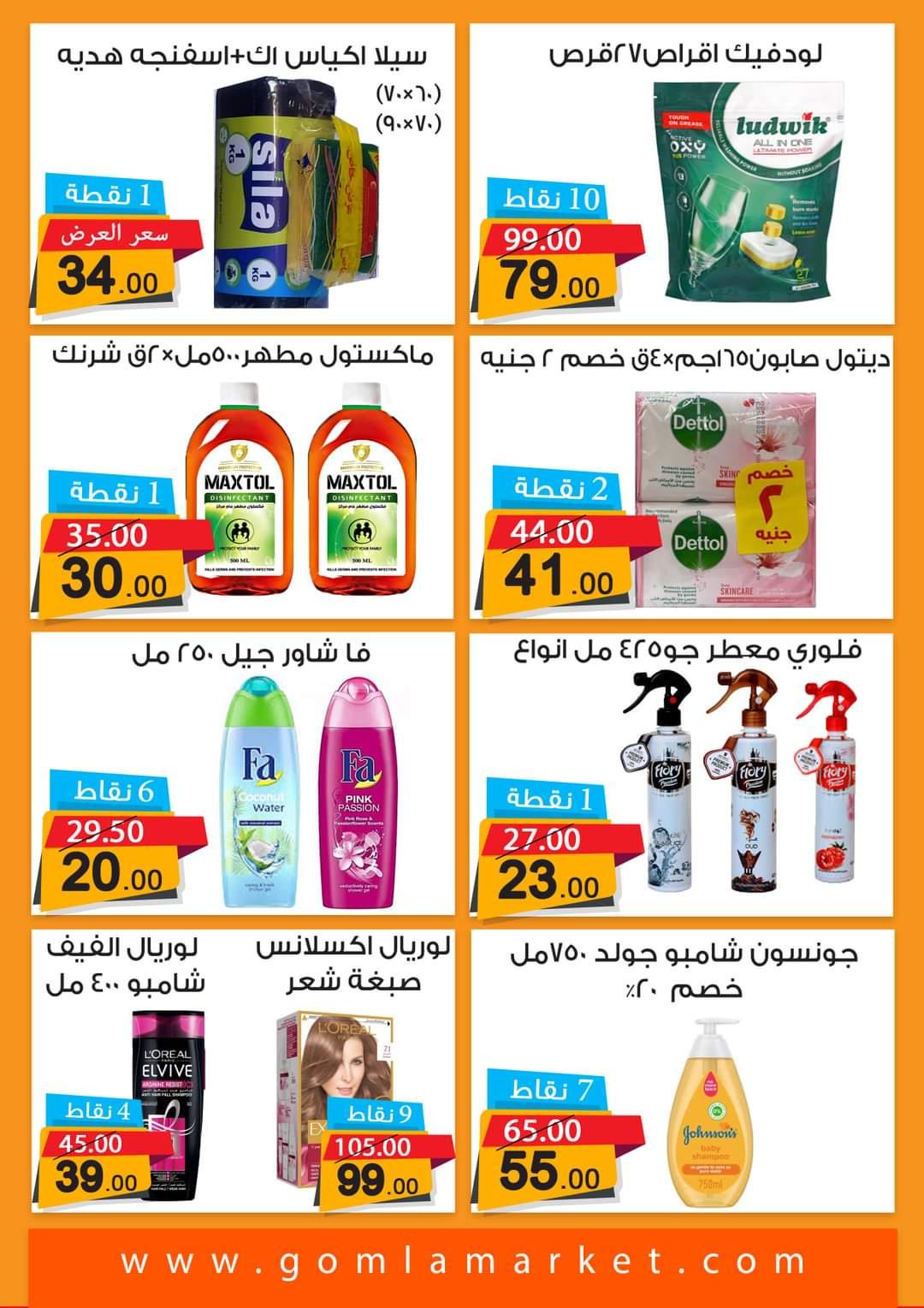 Detergent section discounts