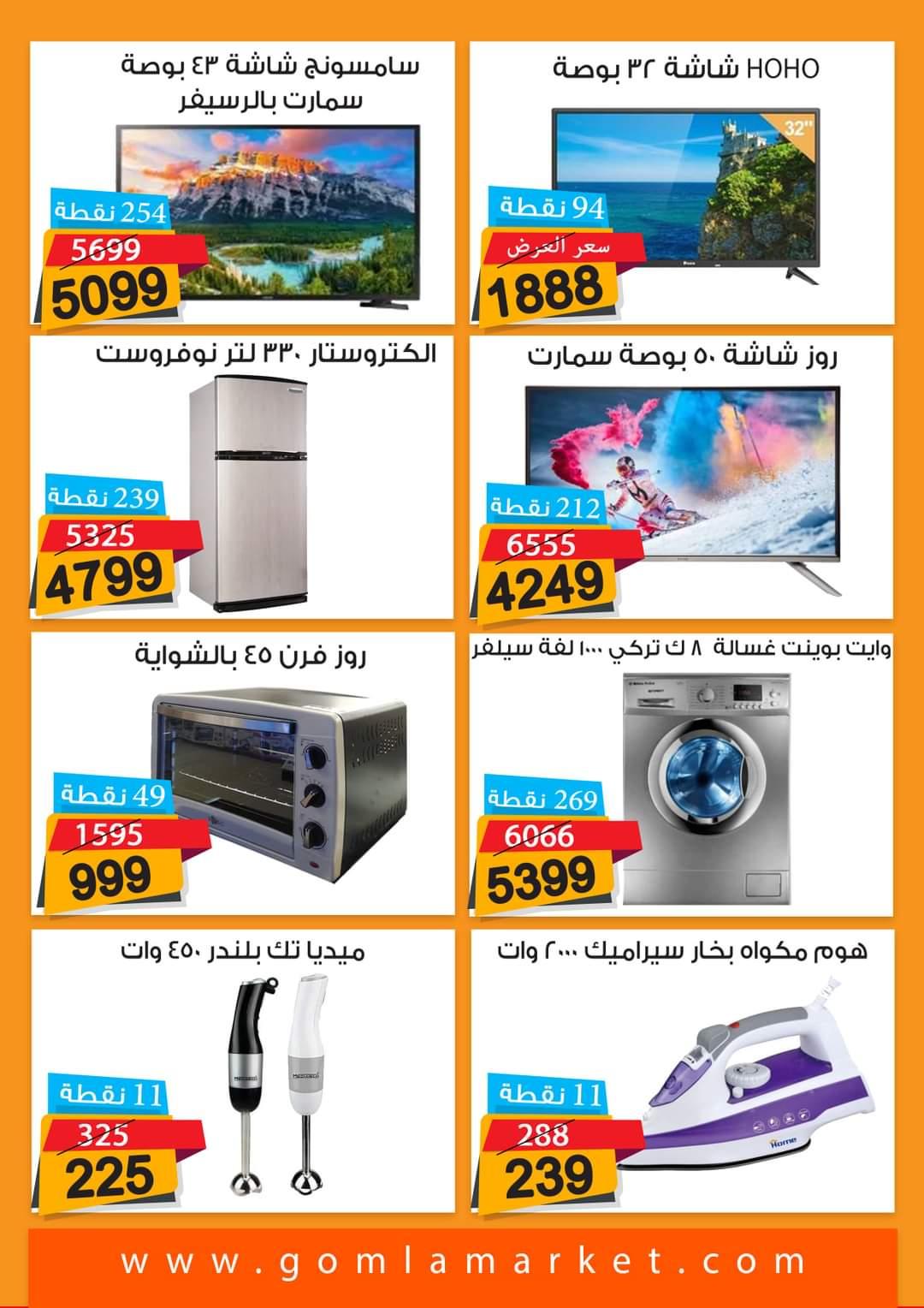 Discounts electrical appliances