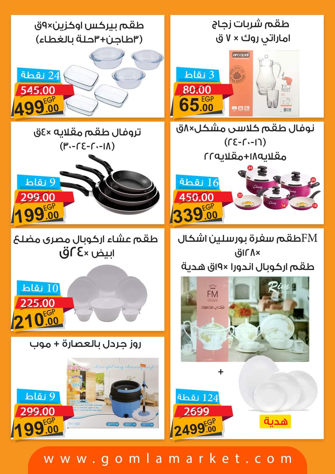 Discounts on household items