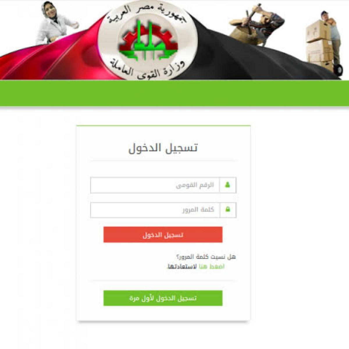 رابط الاستعلام عن منحة العمالة الغير منتظمة الدفعة الجديدة لدى وزارة القوى العاملة