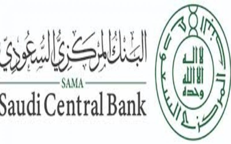 البنك المركزي السعودي يعلن إطلاق نظام المدفوعات الفورية
